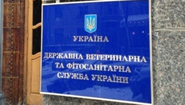 Луценко разоблачил очередных взяточников с Государственной ветеринарной и фитосанитарной службы Украины