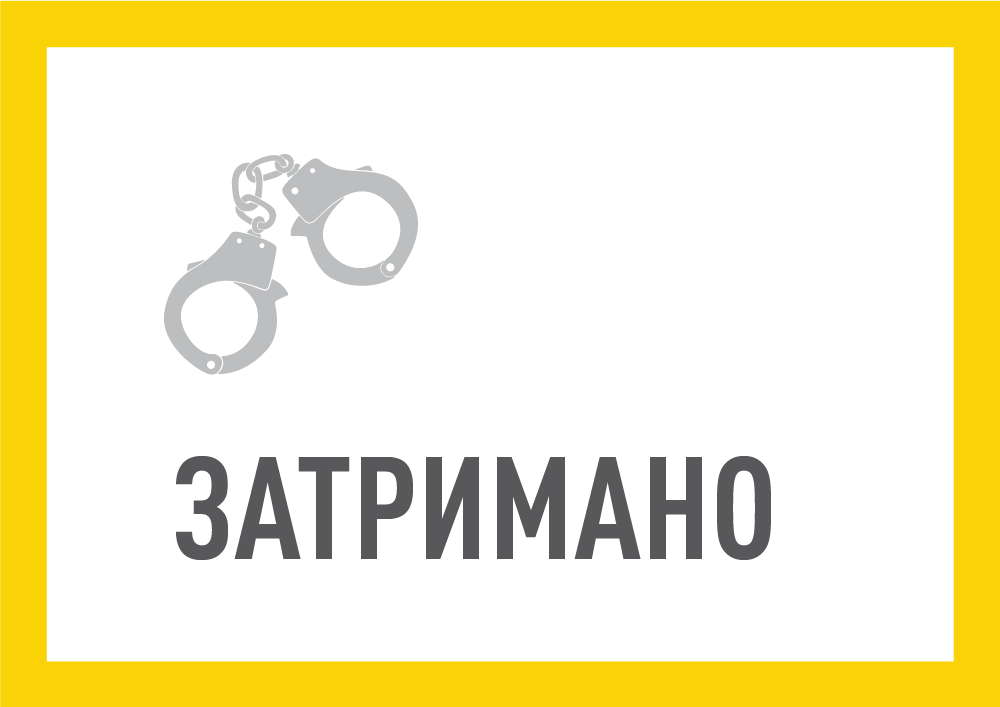 Детективы НАБ задержали одиннадцатого участника «газовой схемы»