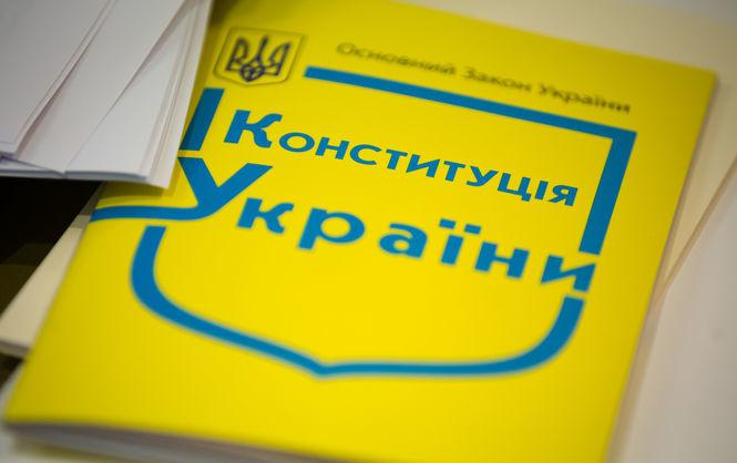 Юбилей основного закона: интересные факты про Конституцию Украины