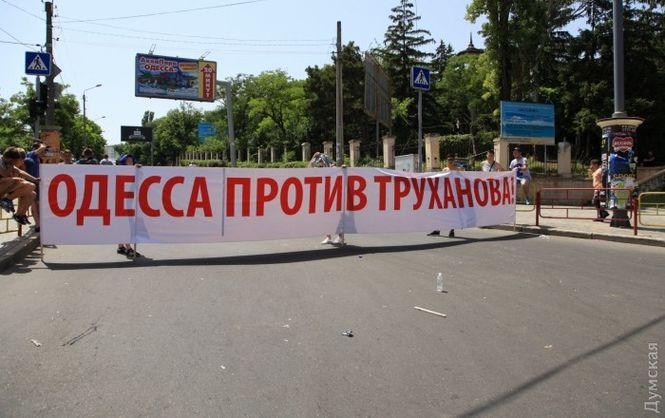 В Одессе состоялся митинг за отставку мэра (ФОТО)