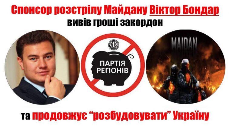 Спонсор расстрела Майдана Виктор Бондарь вывел деньги за границу и продолжает «строить» Украину