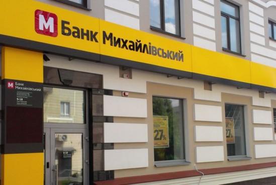 В банке «Михайловский» нашли злоупотреблений на 2 миллиарда гривень