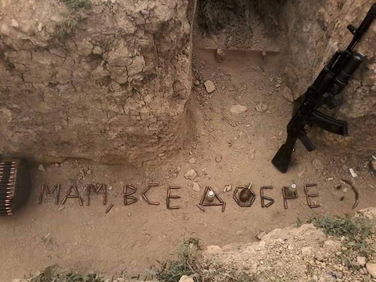 «Мам, все хорошо»: бойцы АТО передали оригинальное сообщение (ФОТОФАКТ)
