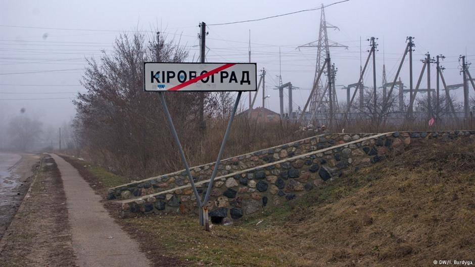 Кто против? В Раде зарегистрировано сразу два постановления об отмене переименования Кировограда