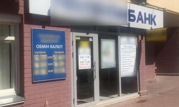 В Киеве из банка исчезли 7 миллионов гривен