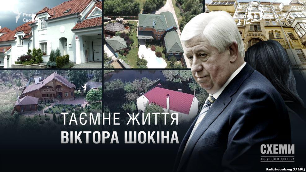 Тайная жизнь Виктора Шокина (расследование)