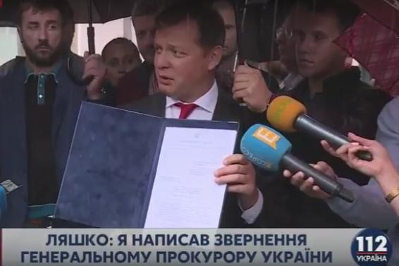 Ляшко пришел на допрос в ГПУ