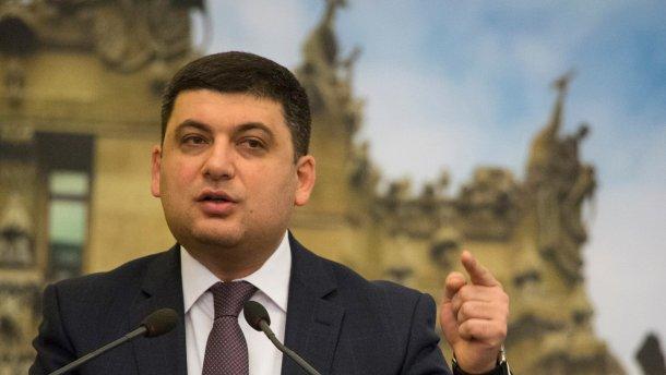 Государство о тарифах позаботилось, — Гройсман обратился к украинцам