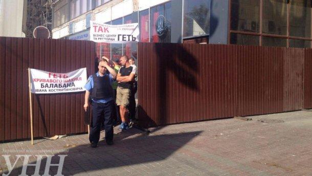 Киевляне снова взбунтовались против скандального кафе возле Дома профсоюзов