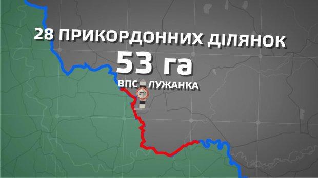 Кто приватизировал земли на украинской границе для контрабанды