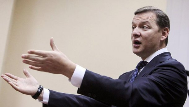 Против Ляшко открыли уголовное производство
