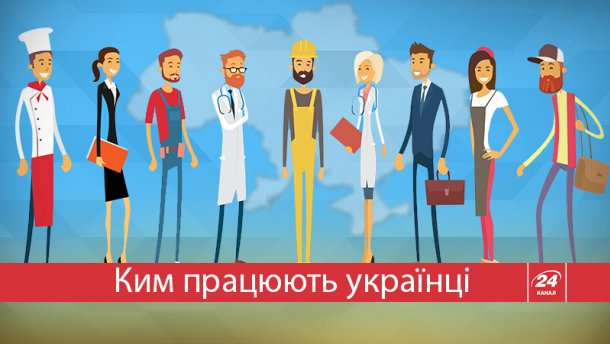 Кем работают украинцы: интересная статистика