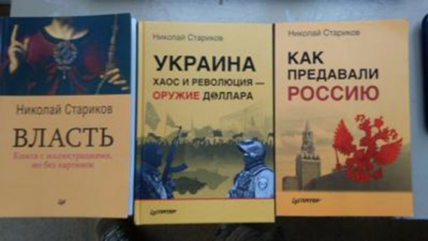 Новая попытка провести с оккупированных территорий антиукраинскую литературу