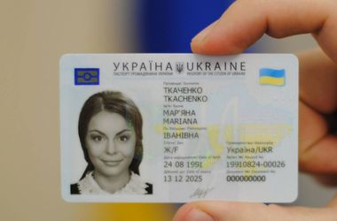 Новые ID-паспорта украинцев: все, что надо о них знать