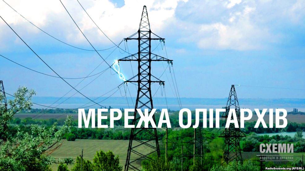 Сеть олигархов: почему растут тарифы на электроэнергию ‒ расследование (ВИДЕО)