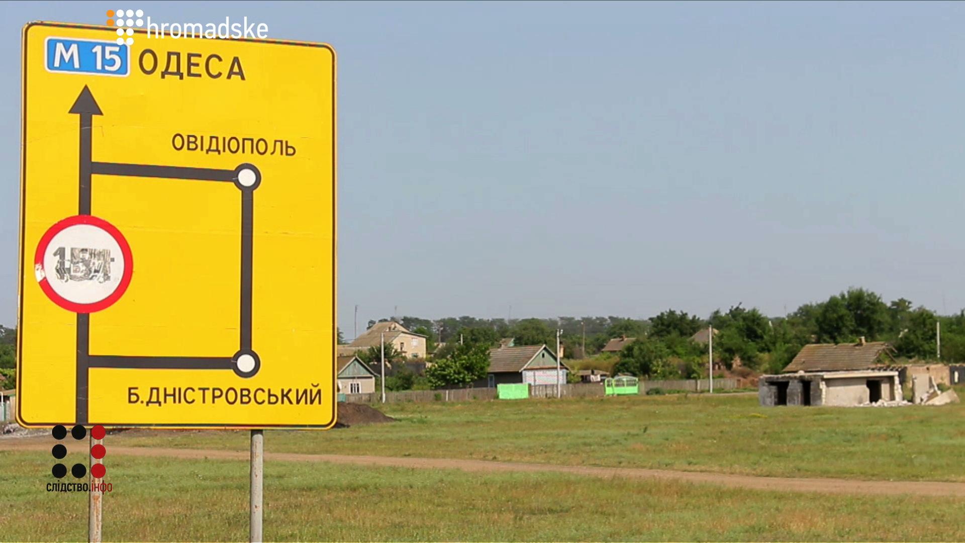 Ремонт дороги Одесса-Рени превратился в политический проект