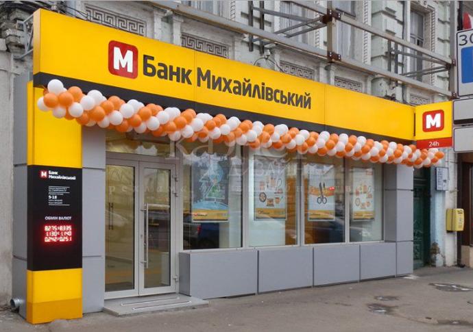 Афера вокруг банка «Михайловский» — расследование (ВИДЕО)