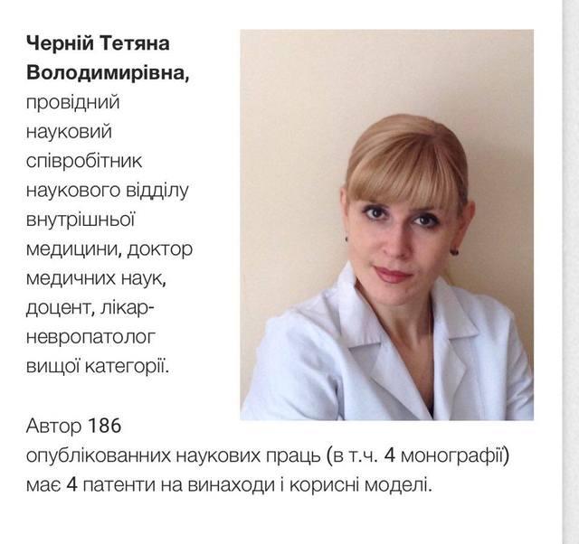 Врач из ДНР Татьяна Черний, поливавшая грязью Украину, устроилась в в поликлинику ДУСи и лечит Порошенко