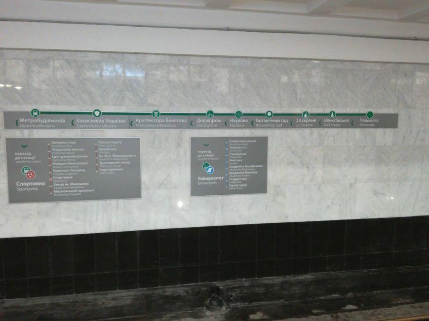 В Харькове декоммунизировали пять станций метро