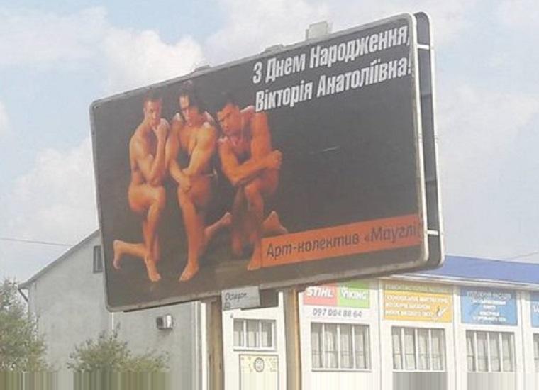 «Некуда денег потратить»: львовяне обсуждают загадочные билборды (ФОТО)
