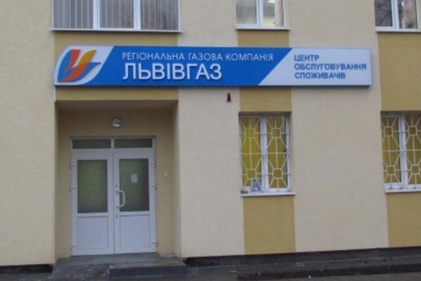 Во «Львовгазе» рассказали о долгах Садового и других мэров