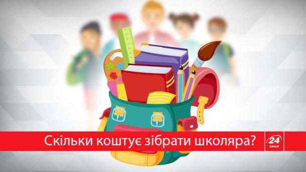 Как экономно собрать ребенка в школу: актуальные советы