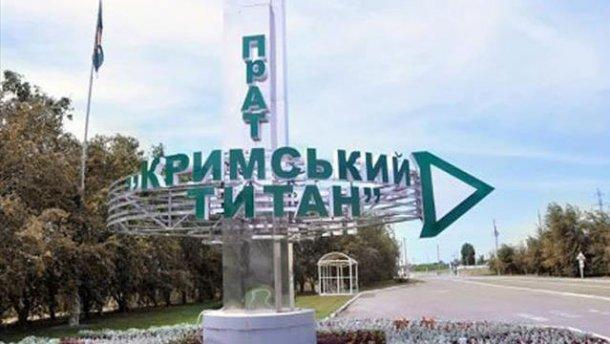 В Крыму на заводе Фирташа погиб работник