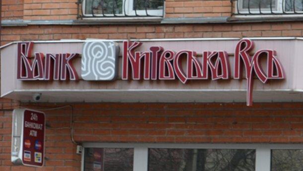 Топ-менеджер банка «Киевская Русь» разворовал 44 миллиона долларов