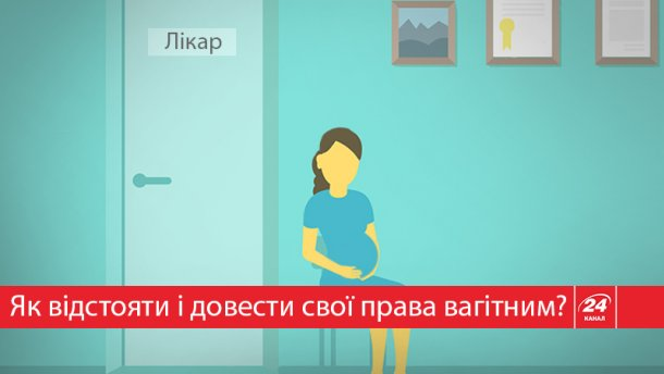 «Спецоперация декрет»: что является нарушением прав беременных и куда жаловаться