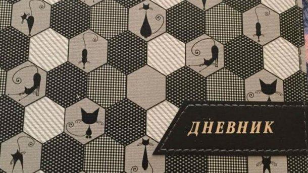 «Русский мир» в Одессе: в школьных дневниках учат памятные даты России (ФОТО)