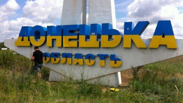 Оккупированный Донецк проснулся от громкого гимна Украины