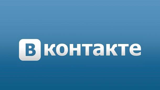 Соцсеть «Вконтакте» перевели на львовскую ґвару