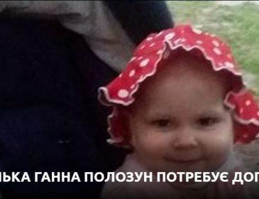 Маленькая Анна Полозун нуждается в помощи