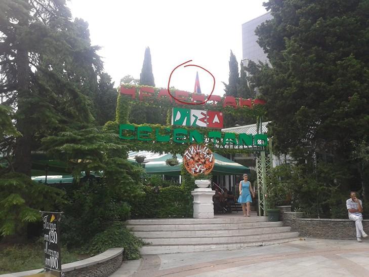 Популярная львовская пиццерия работает в Крыму под флагом оккупантов (ФОТО)