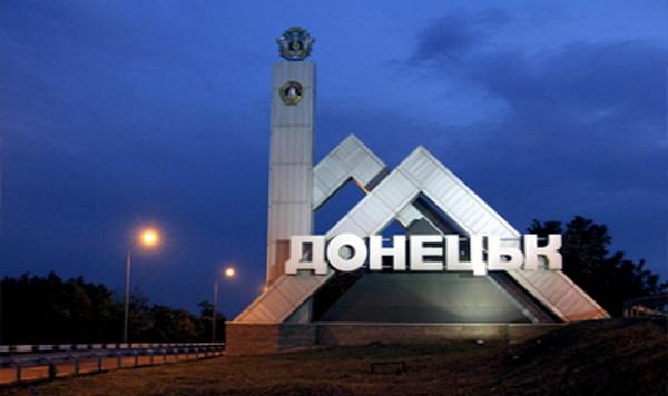 Это объявление порвало все Донецк! (Фото)
