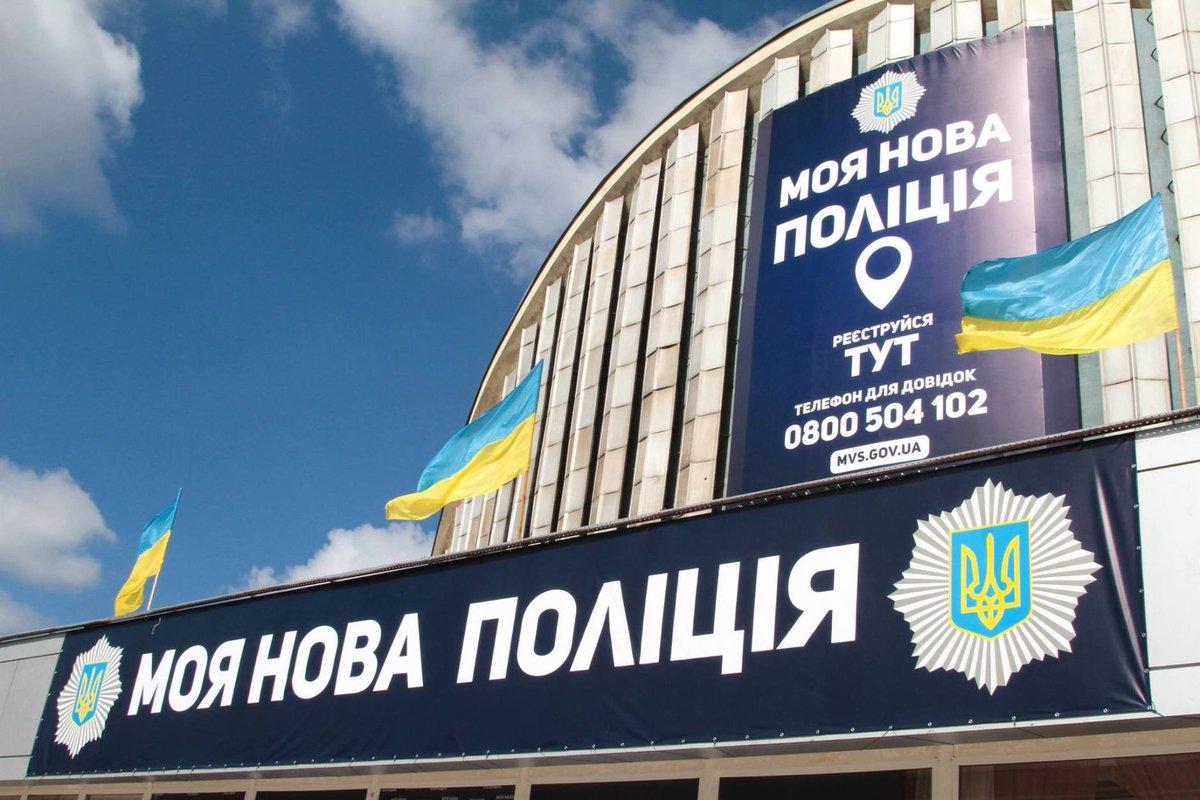 Сегодня Украина впервые отмечает День Национальной полиции