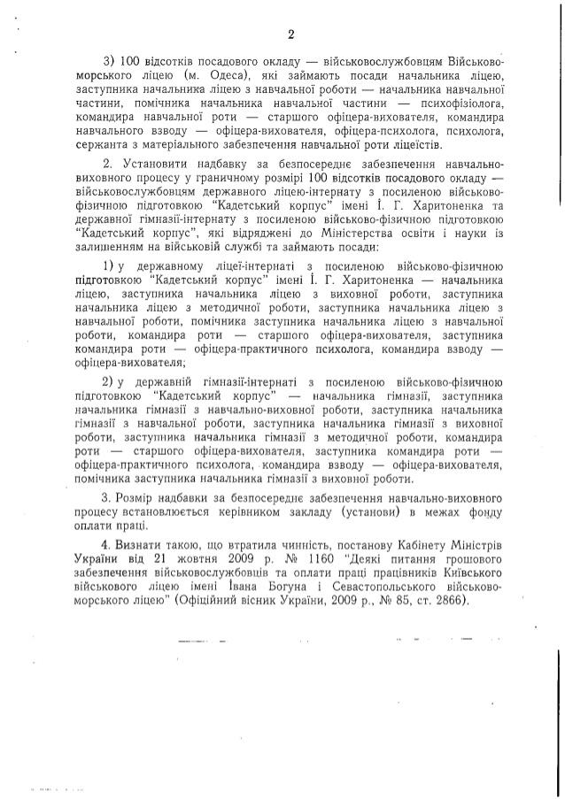 proekt-postanovi-grinevich-2-638