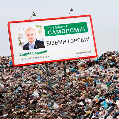 Резонансная правда о мэре Львова Садового и его мусора