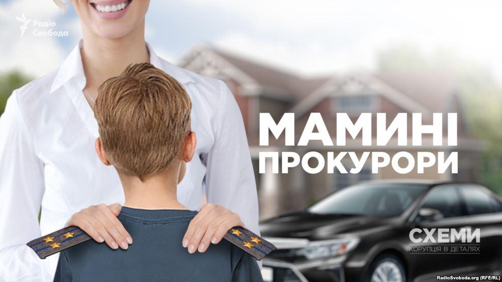 Мамины прокуроры: беззаботные будни украинских прокуроров