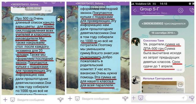 В Одессе из учеников гимназии собирают 69 тысяч на «обустройство» экзамена