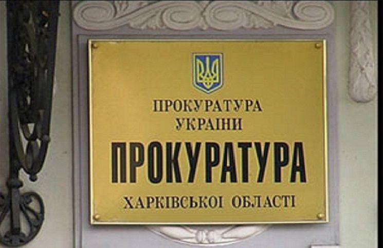 Харьковская прокуратура инициировала расследование по исчезновению конфиската на 15 млн грн