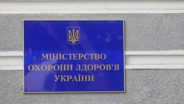 Полтора миллиона гривен «потеряли» в МИНЗДРАВЕ