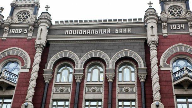 НБУ: международные резервы Украины составляют более 14 миллиардов долларов США