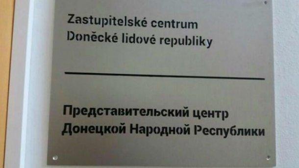 Скандал продолжается. В Чехии нашли еще одно «представительство» «ДНР»