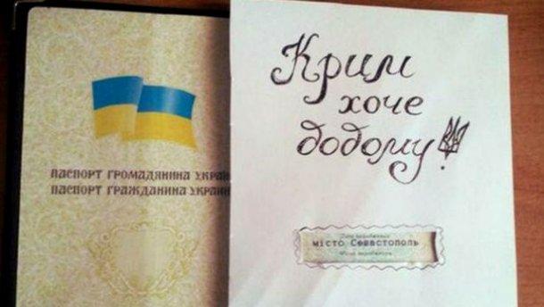 Россиян несколько часов заставили смотреть, что Крым — это Украина (ВИДЕО)