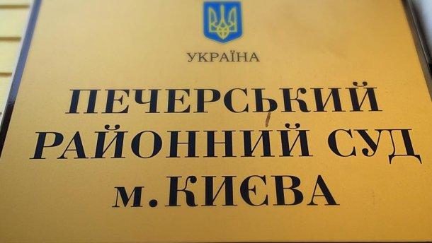 Печерский суд отказался арестовывать подозреваемого во взяточничестве