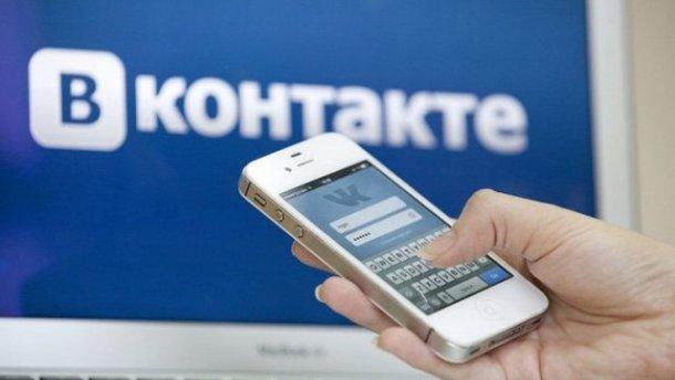 Отныне через «Вконтакте» все, кроме украинцев, могут переводить деньги