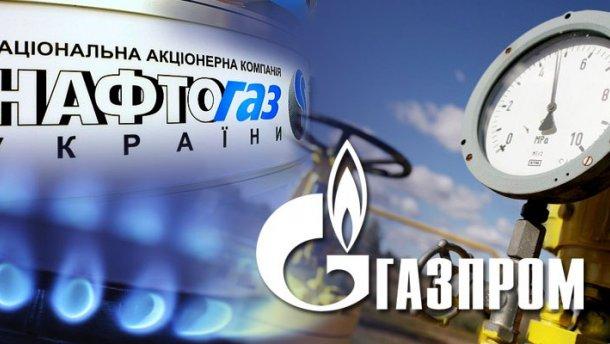«Нафтогаз» и «Газпром»: судебный процесс на миллиарды долларов
