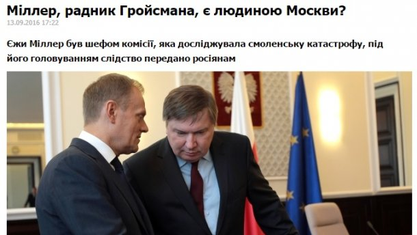 Неудачно «заКАДРил»: как Гройсман Украину с Польшей бранит