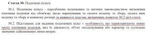 podatkoviy-kodeks-ukrayini-pro-podatkovu-pilgu